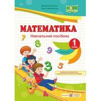 НУШ. Математика 1 класс: учебное пособие. Часть 2 (к учебнику Козак, Корчевская)