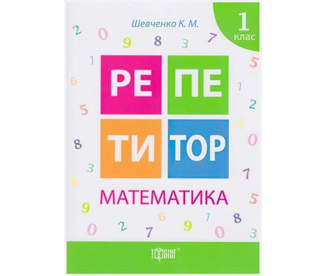 Репетитор Математика 1 класс - Издательство Торсинг - ISBN 9789669391704