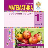 НУШ. Математика 1 класс. Рабочая тетрадь: часть 1 (Будна)