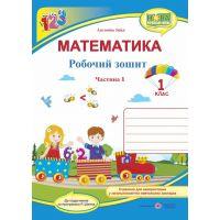 НУШ. Математика 1 класс. Рабочая тетрадь: часть 1 (к учебнику Заики)