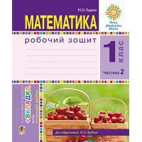 НУШ. Математика 1 класс. Рабочая тетрадь: часть 2 (Будна)