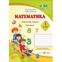НУШ. Математика 1 класс. Рабочая тетрадь: часть 2 (к учебнику Корчевской)