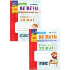 НУШ. Математика 1 класс. Рабочая тетрадь (комплект из 2 частей) - Издательство АССА - ISBN 9786177385812