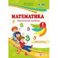 НУШ. Математика 1 класс: учебное пособие. Часть 1 (к учебнику Козак, Корчевская)