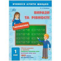 Учимся считать быстро УЛА Математика 1 класс Выражения и равенства
