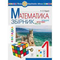 НУШ. Математика 1 класс. Задачи, упражнения, тесты