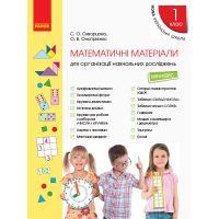 НУШ. Математические материалы для организации учебных исследований. Мини-кейс для 1 класса