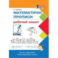 НУШ. Математические прописи: рабочая тетрадь 1 класс