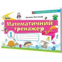 НУШ. Математический тренажер. 1 класс
