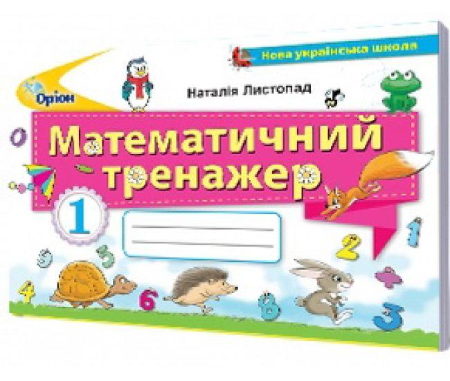 НУШ. Математический тренажер. 1 класс - Издательство Орион - ISBN 978-617-7712-02-1
