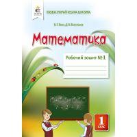 НУШ. Математика: Рабочая тетрадь для 1 класса к учебнику Бевз (часть 1)