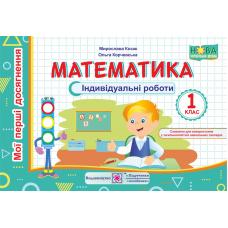 НУШ Индивидуальные работы Пiдручники i посiбники Математика 1 класс