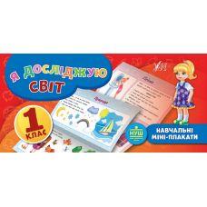 Учебные мини-плакаты: Я исследую мир 1 класс - Издательство УЛА - ISBN 978-966-284-661-4