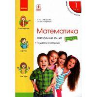 НУШ. Учебная тетрадь по математике 1 класс (1 часть) Скворцова