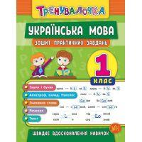 Тетрадь практических задач УЛА Украинский язык 1 класс