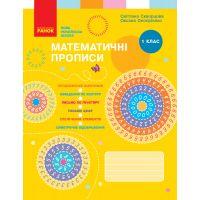 НУШ. 1 класс математические прописи