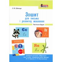 НУШ. 1 класс. Тетрадь для письма и развития речи (часть 2) к учебнику Ищенко