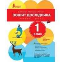 НУШ. 1 класс. Тетрадь исследователя (часть 2) к учебнику Ищенко