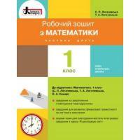 НУШ. 1 класс. Тетрадь по математике (часть 2) к учебнику Логачевской