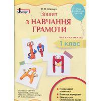 НУШ. 1 класс. Тетрадь по обучению грамоте (часть 1) к учебнику Пономаревой