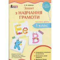 НУШ. 1 класс. Тетрадь по обучению грамоте (часть 2) к учебнику Пономаревой