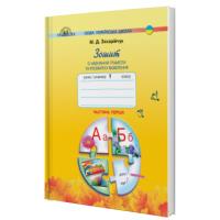 НУШ. 1 класс. Тетрадь по обучению грамоте и развитию речи (часть 1) к учебнику Захарийчук