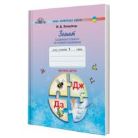 НУШ. 1 класс. Тетрадь по обучению грамоте и развитию речи (часть 2) к учебнику Захарийчук