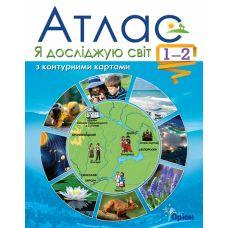 НУШ. Атлас + контурные карты. Я исследую мир 1-2 класс - Издательство Орион - ISBN 978-617-7485-82-6