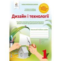 НУШ. Дизайн и технологии 1 класс. Альбом по программе Савченко