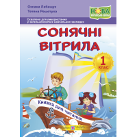 НУШ Книга для внеклассного чтения Пiдручники i посiбники Солнечные паруса 1 класс