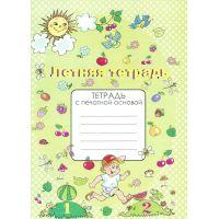 НУШ. Летняя тетрадь с печатной основой для 1 класса (на русском)
