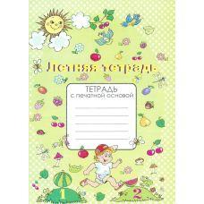 НУШ. Летняя тетрадь с печатной основой для 1 класса (на русском) - Издательство МЦ Освіта - ISBN ДК-2368
