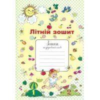 НУШ. Летняя тетрадь с печатной основой для 1 класса