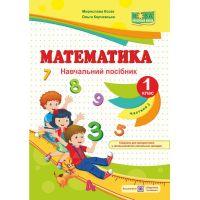 НУШ. Математика 1 класс: учебное пособие. Часть 3 (к учебнику Козак, Корчевской)