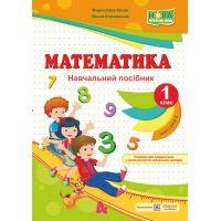 НУШ. Математика 1 класс: учебное пособие. Часть 4 (к учебнику Козак, Корчевская)