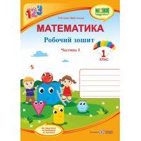НУШ. Математика 1 класс. Рабочая тетрадь: часть 1 (к учебнику Скворцовой)