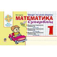 НУШ. Математика 1 класс. Быстрые и интересные страницы. Суперблиц