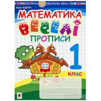 НУШ. Математика 1 класс. Веселые прописи