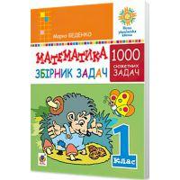 НУШ. Математика 1 класс. Сборник 1000 сюжетных задач