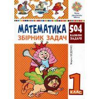 НУШ. Математика 1 класс. Сборник задач. 504 сказочные красочные задачи