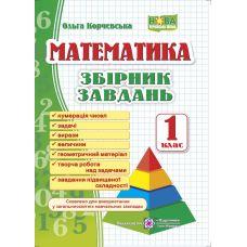 НУШ Сборник задач Пiдручники i посiбники Математика 1 класс
