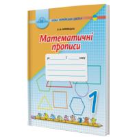 НУШ. Математические прописи 1 класс (Оляницкая)