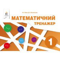 НУШ. Математический тренажер 1 класс (Бевз)