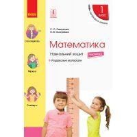 НУШ. Учебная тетрадь по математике 1 класс (2 часть) Скворцова