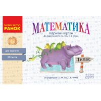 НУШ. Математика 1 класс: Отрывные карточки к учебнику Гись