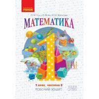 НУШ. Математика: Рабочая тетрадь для 1 класса (часть 2) Гись