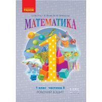 НУШ. Математика: Рабочая тетрадь для 1 класса (часть 3) Гись