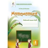 НУШ. Математика: Рабочая тетрадь для 1 класса к учебнику Бевз (часть 2)