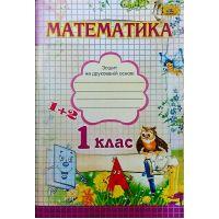 НУШ. Математика: Рабочая тетрадь для 1 класса к учебнику Гись