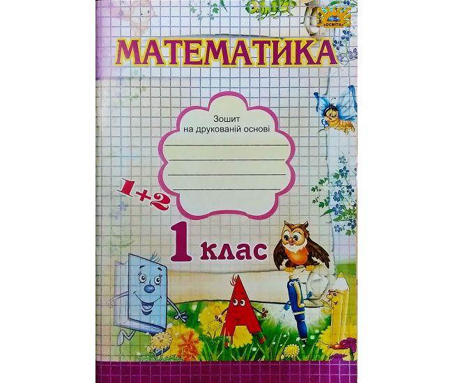 НУШ. Математика: Рабочая тетрадь для 1 класса к учебнику Гись - Издательство МЦ Освіта - ISBN ДК-6337